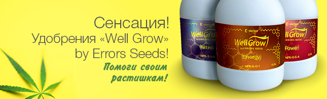 "Сенсация! Удобрения ""Well Grow"" by Errors Seeds! Помоги своим растишкам!"