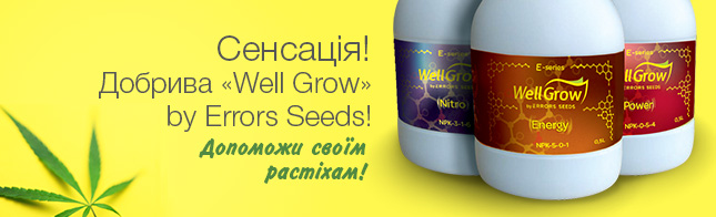 "Добрива ""Well Grow"" by Errors Seeds!"