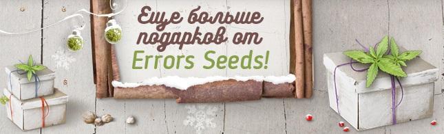 Еще больше подарков от Errors Seeds!