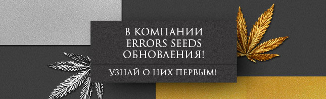 Errors Seeds сменили маркировку на упаковках