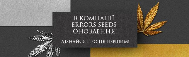 Errors Seeds змінили маркування на упаковках
