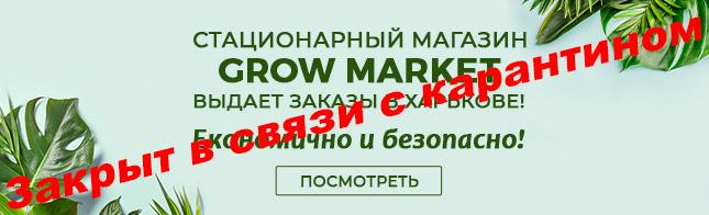 Стационарный магазин Grow Мarket - выдает заказы в Харькове! Економично и безопасно!