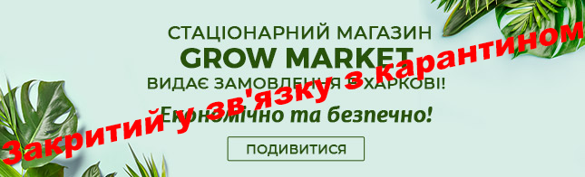 Стаціонарний магазин Grow Мarket - видає замовлення в Харкові! Економічно та безпечно!