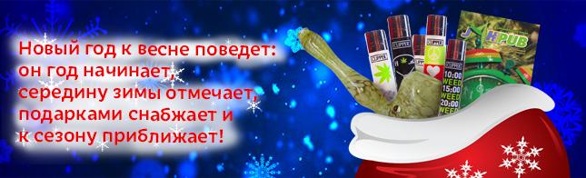 На стук в двери - открывайте, Новый Год с подарками встречайте!