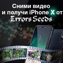 Получи iPhone X от Errors Seeds!