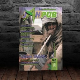 Журнал JahPub Выпуск №5