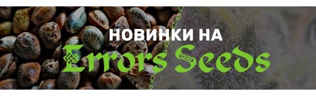 Новинки на Errors-Seeds