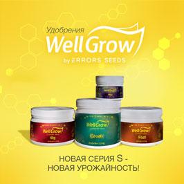 Удобрения Well Grow! Новая серия S - новая урожайность!