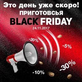 Не пропусти Черную Пятницу!