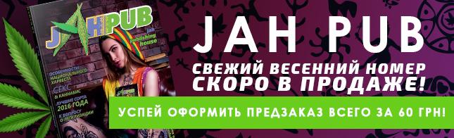 Jah Pub - свежий весенний номер всего скоро в продаже!