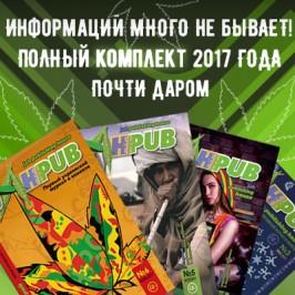 Полный комплект журнала JahPub 2017!