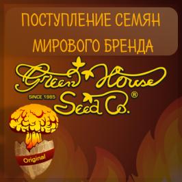 Поступление семян Green House Seeds!