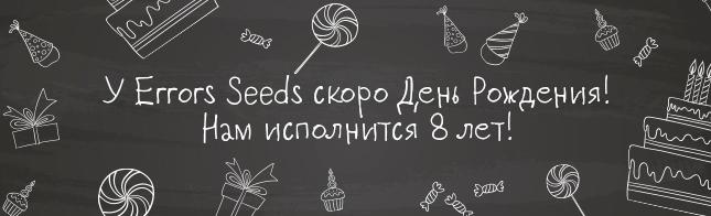 У Errors-Seeds скоро День Рождения!