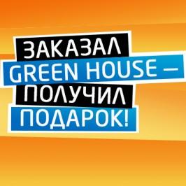 Заказал Green House — получил подарок!