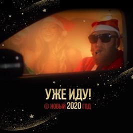 Вже йду! © Новий 2020 рік.