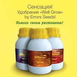"Сенсация! Удобрения ""Well Grow"" by Errors Seeds! Помоги своим растишкам!"